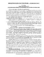 Международно частно право
