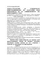 Стратегии за ускореното присъединяване на България към Еврозоната
