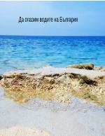 Да опазим водите на България