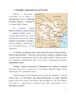 Географска характеристика на Румъния