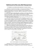 Влияние на орографията върху движението на въздуха атмосферните фронтове циклоните и антициклоните