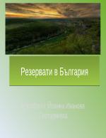 Резервати в България