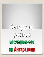 Българското участие в изследването на Антарктида