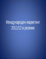 Международен маркетинг 201112 в резюме