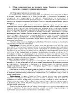 Екология и инженерна екология