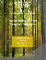 Изсичане на горите в България - основен екологичен проблем