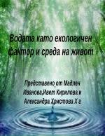 Водата като екологичен фактор