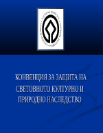 Конвенция за опазване на световното културно и природно