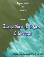 Замърсяване на водите в България