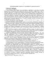 Методологични аспекти на екологията в образованието