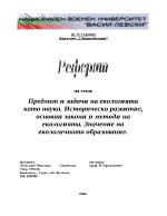 Предмет и задачи на екологията като наука Историческо развитие основни закони и методи на екологията Значение на екологичното образование