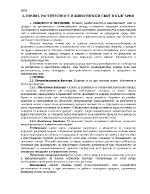 Почви растителност и животински свят в България