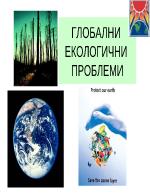 Глобални екологични проблеми