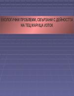 Екологични проблеми свързани с дейността на ТЕЦ Марица-изток