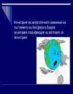 Мониторинг на антропогенните изменения на състоянието на биосфератавидове мониторинг Класификация на системите за мониторинг