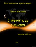 Стъклени отпадъци