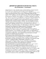 ДИМИТЪР ДИМОВ И ПРОРОЧЕСТВАТА НА РОМАНА ТЮТЮН