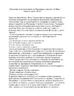 Героизма и патриотизма на Перущенци разкрит от Иван Вазов в одата Кочо