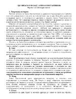 Синтезиран анализ на До Чикаго и назад Алеко Константинов