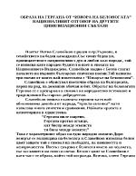 Образа на Гергана от Извора на белоногата