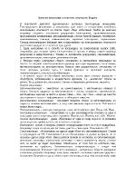 Езикови механизми за текстова свързаност Видове
