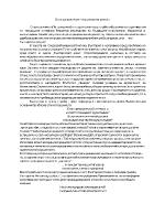 Българският език национална ценност
