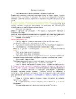 Видове сложни съставни изречения с подчинено подложно