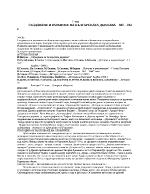 СЪЗДАВАНЕ И РАЗВИТИЕ НА БЪЛГАРСКАТА ДЪРЖАВА 681 - 852 г