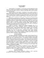 Съчинение-разсъждение върху стихотворението На прощаване на Христо Ботев