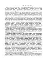 Анализ на поемата Нощ на Пейо Яворов