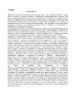 Анализ на стихотворението Къщата от Атанас Далчев