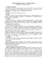 Синтезиран анализ на На прощаване в 1868 г от Христо Ботев