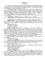 Анализ на Българският език от Иван Вазов
