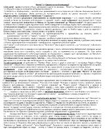 Иван Вазов Кочо Защитата на Перущица