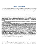 Цикълът Сън за щастие - Пенчо Славейков