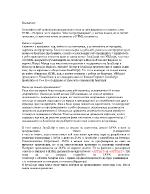 Javascript ръководство на български език
