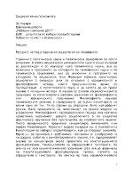 Предмет метод и задачи на социология на политиката