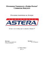 Рекламна политика на астера