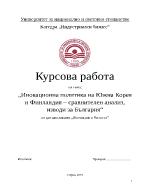 Иновационна политика на Южна Корея и Финландия сравнителен анализ изводи за България