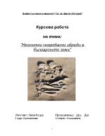 Погребални обреди през неолита в българските земи
