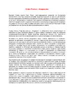 Елин Пелин Андрешко анализ