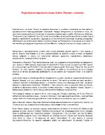 Под манастирската лоза Елин Пелин анализ