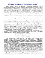 Валери Петров - Тавански спомен
