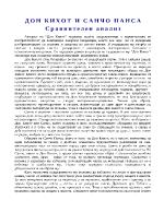 Дон Кихот и Санчо Панса Сравнителен анализ