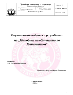 ПЛАНКОНСПЕКТ НА УРОК 64 ПО МАТЕМАТИКА-3 клас