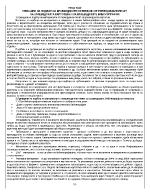 Принципи на подбор на краеведските материали от периодичния печат за краеведската картотека и за краеведските библиографии