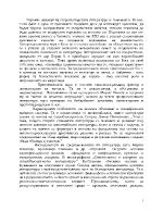 Жанрове в старобългарската литература