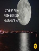 Стъпил ли е човешки крак на луната