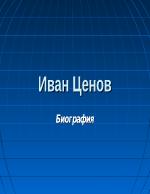 Български математици - Иван Ценов