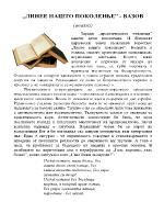 Линее нашто поколенье - Иван Вазов